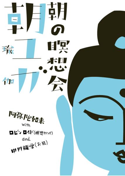 朝ユガ広告01